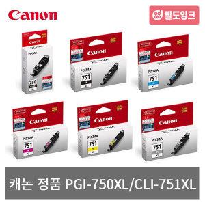캐논 정품 PGI-750XL CLI-751XL MG7570 IP7270 IP8770