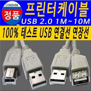 프린터 케이블 1미터~5미터 프린터 선 USB케이블