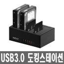 USB3.0 도킹 스테이션 외장 하드 케이스 SSD HDD 저장