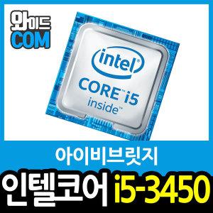 인텔 코어i5-3세대 3450 (아이비브릿지)