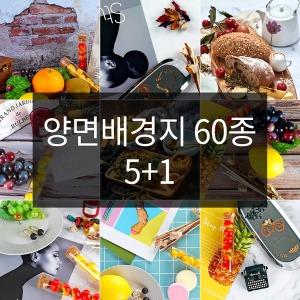음식사진 촬영 배경지/인스타/SNS/촬영배경/소품촬영