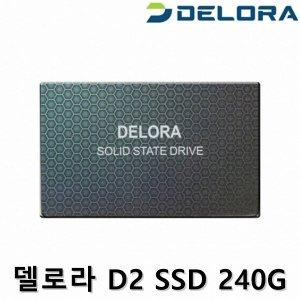 델로라(DELORA) D2 SSD 240G  3D NAND A/S 3년 9