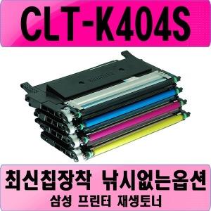 SL-C433 레이저 프린터 재생 토너 리필 잉크 카트리지