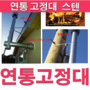 150mm 연통고정대/스텐연통/화목난로연통