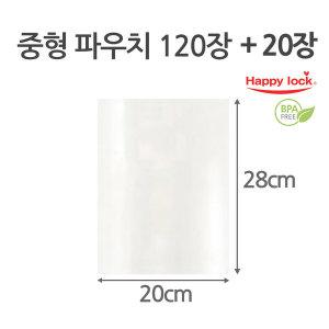 해피락진공포장비닐 진공포장팩 중형파우치120장+20장