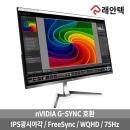(본사)EdgeArt Q3275K 무결점 WQHD 베젤리스 프리싱크