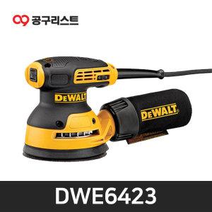 디월트 DWE6423 원형 오비탈 샌더 280W (8홀)