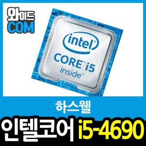 인텔 코어i5-4세대 4690 (하스웰 리프레시)