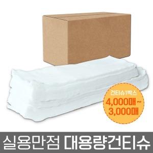 대용량건티슈/건티슈/청소포