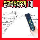 문교 쓱싹지우개 화이트보드 보드판 보드마카 지우개
