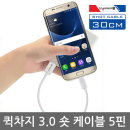 5핀 30cm 삼성 LG 갤럭시노트5 S7 S6 급속충전케이블
