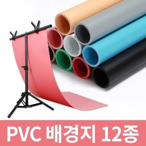 PVC 사진 촬영 배경지/인스타/SNS/촬영배경/제품배경
