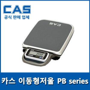 카스 PB-150 이동형저울 농업용저울 택배 물류 150kg