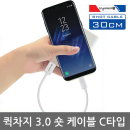 C타입 30cm 삼성 LG V50 V40 G7 Q8 A9 급속충전케이블