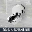흡착식 샤워기걸이 크롬/샤워 홀더 행거 거치대 욕실