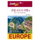 저스트 고 유럽 소도시 여행 2 (2019~2020) 저스트고 여행책 시리즈 시공사