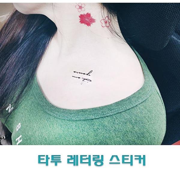 패션 타투 스티커 헤나문신 레터링