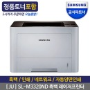 (JU) SL-M3320ND 레이저프린터 프린터기 / 양면네트웍