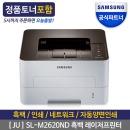 (JU) SL-M2620ND 레이저프린터 프린터기 / 토너포함