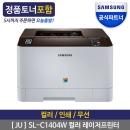 (JU) SL-C1404W 레이저프린터 프린터기 / 토너포함