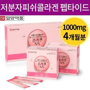 콜라겐톡톡 120포(4개월분)/저분자피쉬콜라겐펩타이드