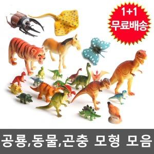 공룡피규어/동물/가축/곤충/바다/모형 학습용장난감