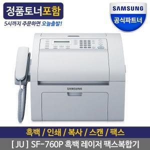 (JU) SF-760P 흑백 레이저팩스기 전화기 / 토너포함