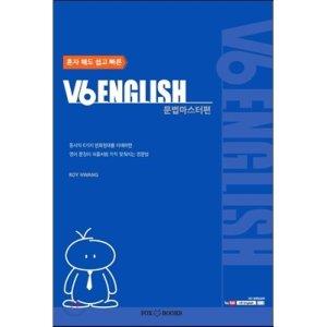 V6 ENGLISH : 문법 마스터편  ROY HWANG