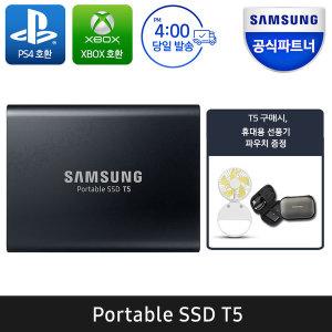 포터블 외장 SSD T5 1TB MU-PA1T0B/WW 파우치증정