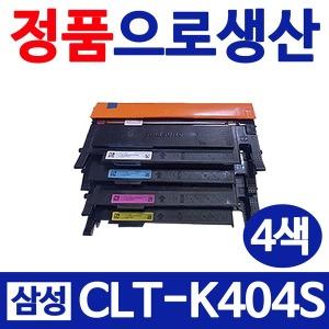 CLT-K404S C/M/Y SL-C430 432 433 480 482 483 FW W