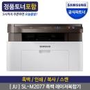 (JU) SL-M2077 흑백 레이저복합기 프린터 / 토너포함