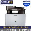 (JU) SL-C1454FW 팩스 레이저복합기 프린터/ 토너포함