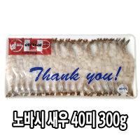 다인푸드 노바시 새우 40미 300g /튀김용새우