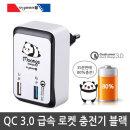 스마트폰 핸드폰 휴대폰 QC 3.0 USB 급속 충전기 블랙
