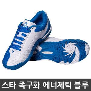 스타 족구화 족구신발 에너제틱 블루 족구 19년 신상품