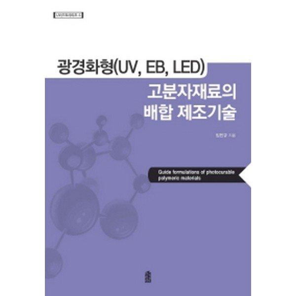 광경화형(UV  EB  LED) 고분자재료의 배합 제조기술
