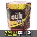 7연발주니퍼 1개 폭죽 연발폭죽 불꽃놀이 폭죽세트
