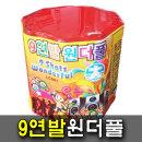 9연발원더풀 1개 폭죽 연발폭죽 불꽃놀이 폭죽세트