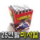 25연발미사일 1개 폭죽 연발폭죽 불꽃놀이 폭죽세트