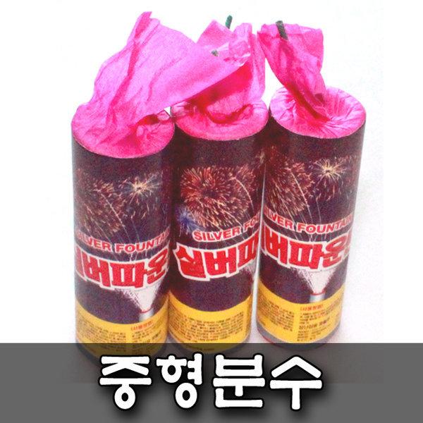 중형분수 1개 폭죽 연발폭죽 불꽃놀이 폭죽세트