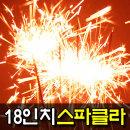 18인치스파클라 1개 폭죽 연발폭죽 불꽃놀이 폭죽세트
