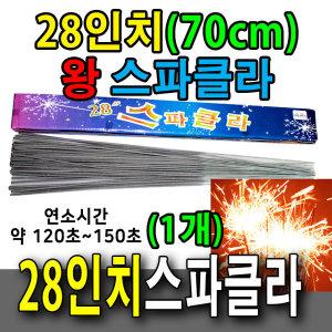 28인치스파클라 1개 폭죽 연발폭죽 불꽃놀이 폭죽세트