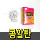 콩알탄 1곽 폭죽 연발폭죽 불꽃놀이 폭죽세트