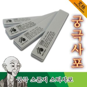 궁극사포 스폰지 스틱사포 600방 - 프라모델 건담