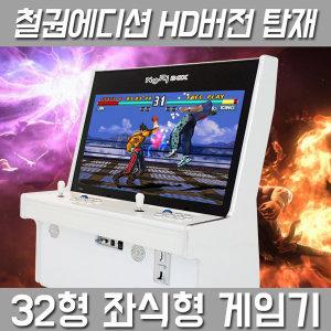 철권에디션 32인치 좌식형 강화유리 오락실게임기