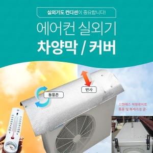 에어컨 실외기 절전 보호 커버/덮개/차양막 P-100