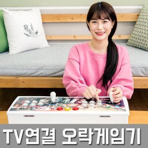 (무배/당일출고) TV연결 국내제작 오락실게임기