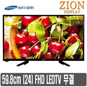 60cm(24) FHD LEDTV /중소기업TV ZION 무결점/사은HDMI