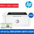 M15W 와이파이 가정용 흑백 레이저 가성비 프린터