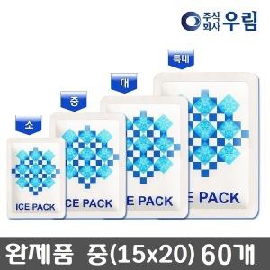 아이스팩 반제품 완제품 /완제품(중15x20)60개